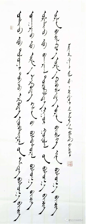 毕力格图蒙古文书法 第5张