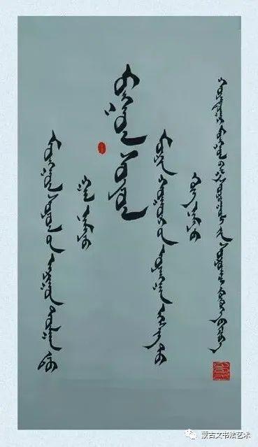 西乌旗蒙古族第二小学学生书法作品(一) 第8张 西乌旗蒙古族第二小学学生书法作品(一) 蒙古书法