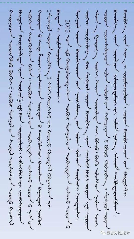 蒙古文书法全集 第2张 蒙古文书法全集 蒙古书法