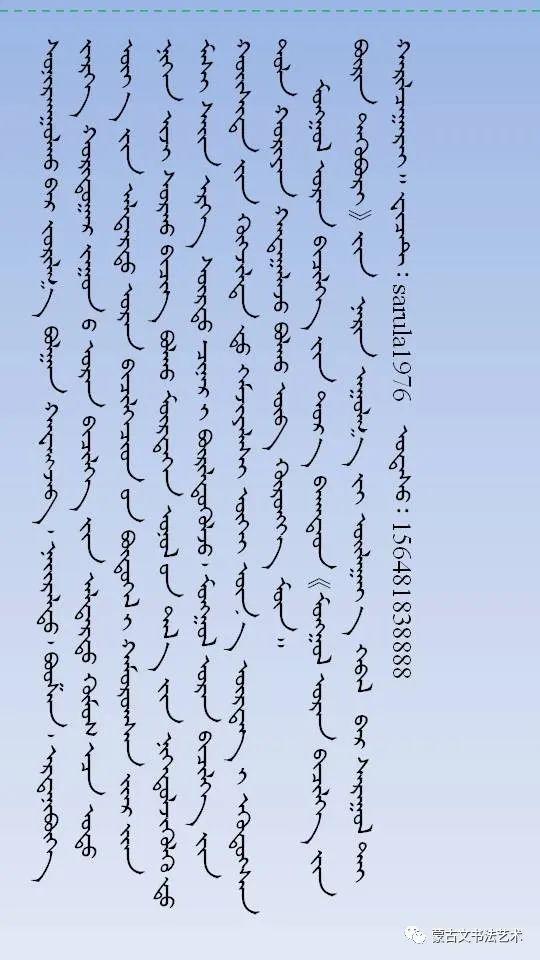 蒙古文书法全集 第3张 蒙古文书法全集 蒙古书法