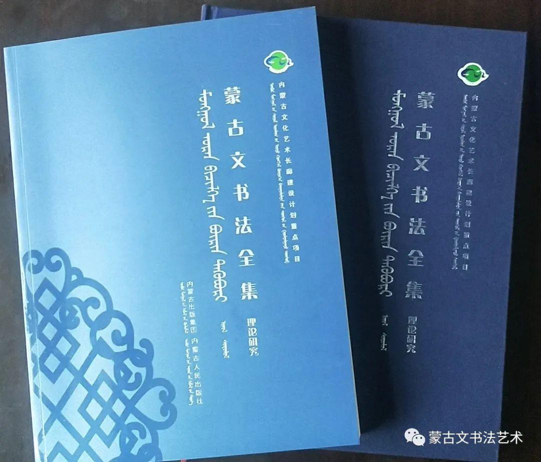 蒙古文书法全集 第4张 蒙古文书法全集 蒙古书法
