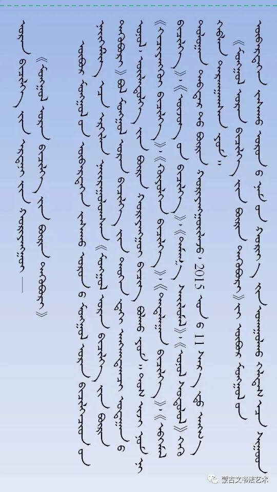 蒙古文书法全集 第1张 蒙古文书法全集 蒙古书法
