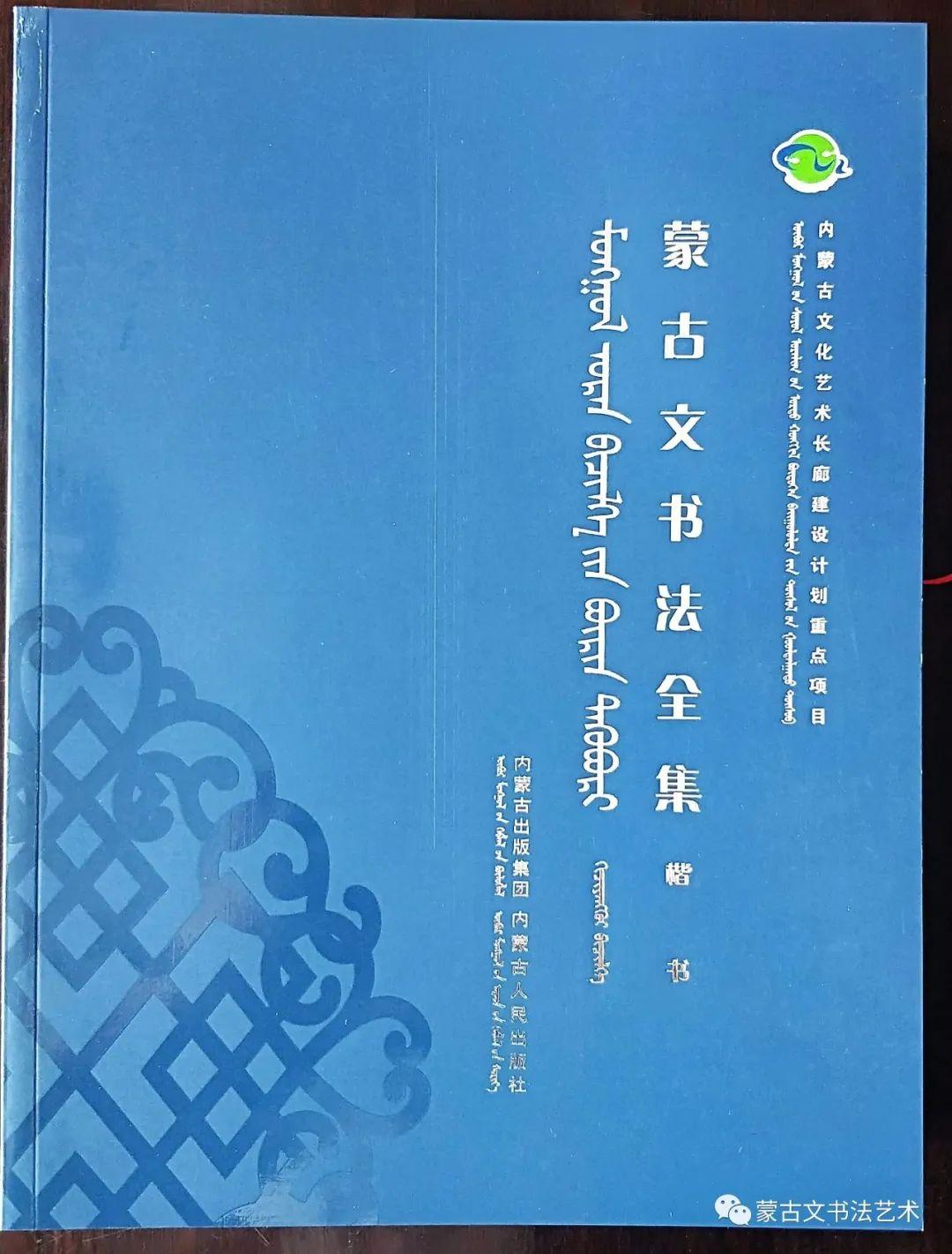 蒙古文书法全集 第6张 蒙古文书法全集 蒙古书法
