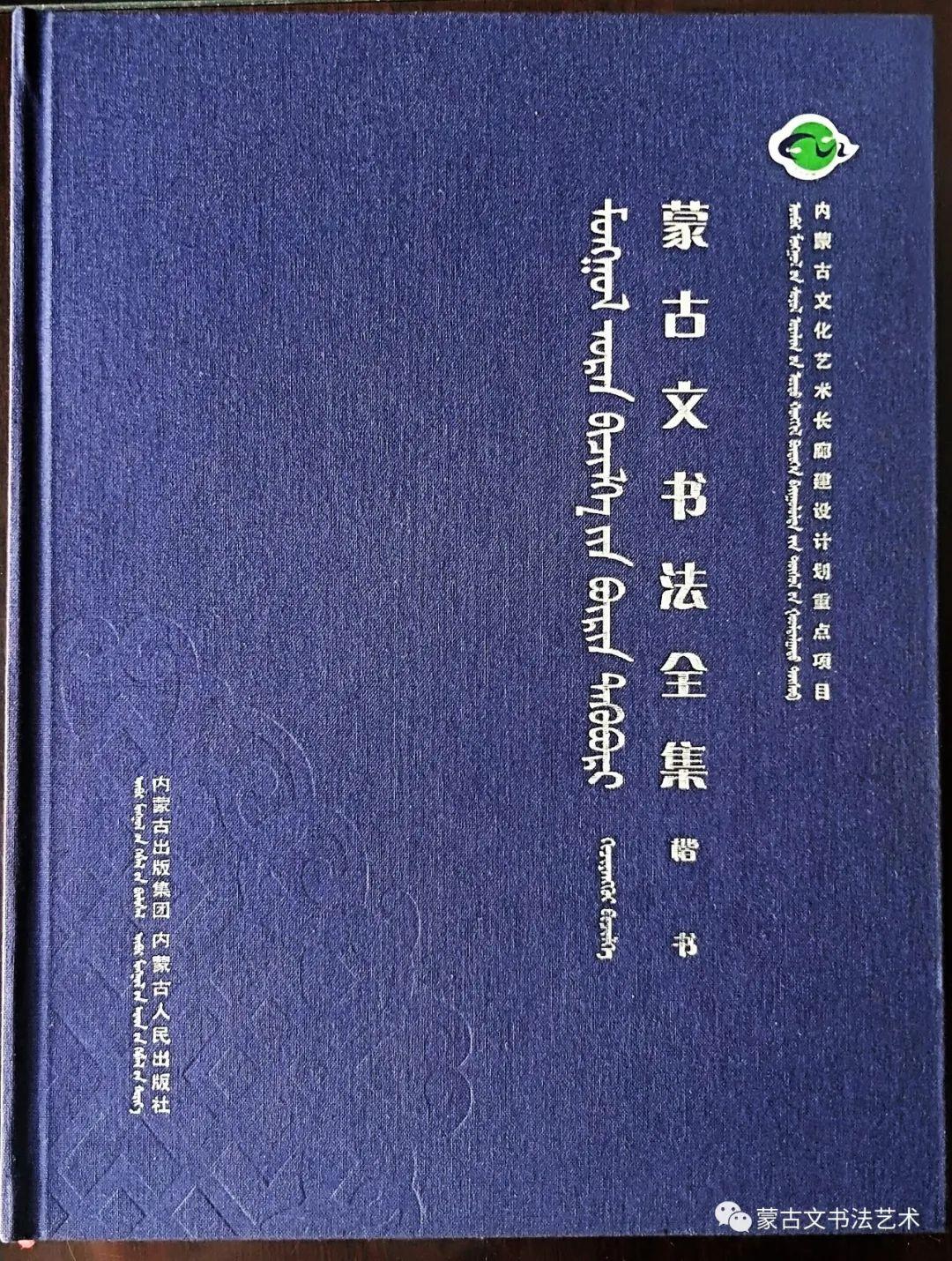 蒙古文书法全集 第5张 蒙古文书法全集 蒙古书法