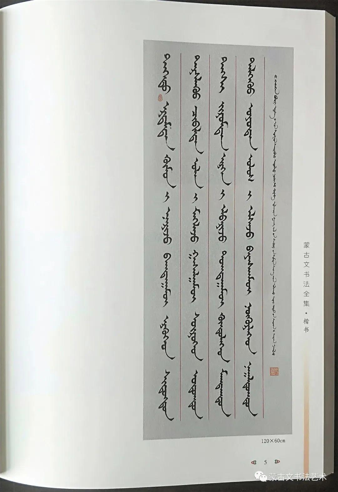 蒙古文书法全集 第9张 蒙古文书法全集 蒙古书法