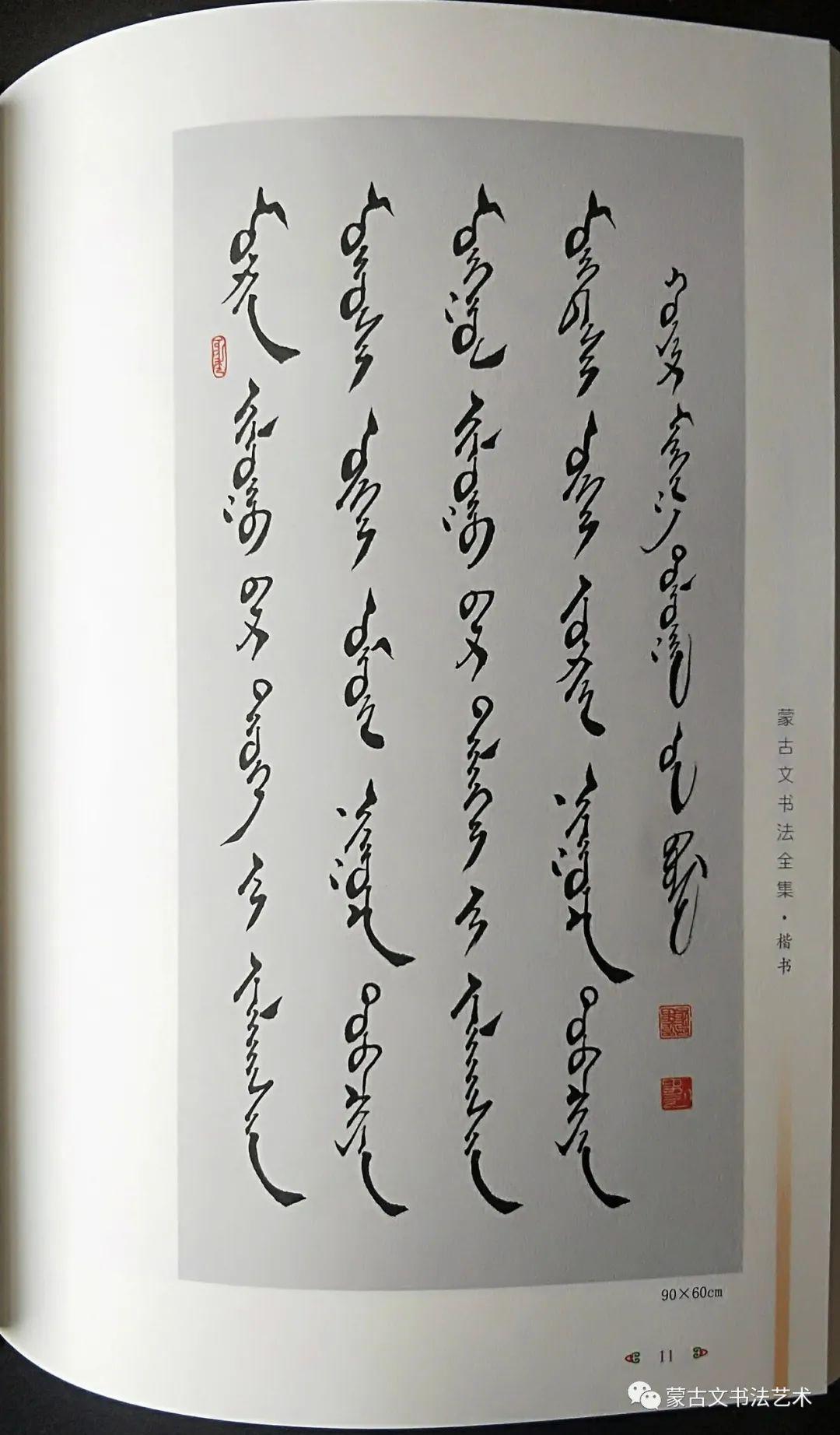 蒙古文书法全集 第8张 蒙古文书法全集 蒙古书法