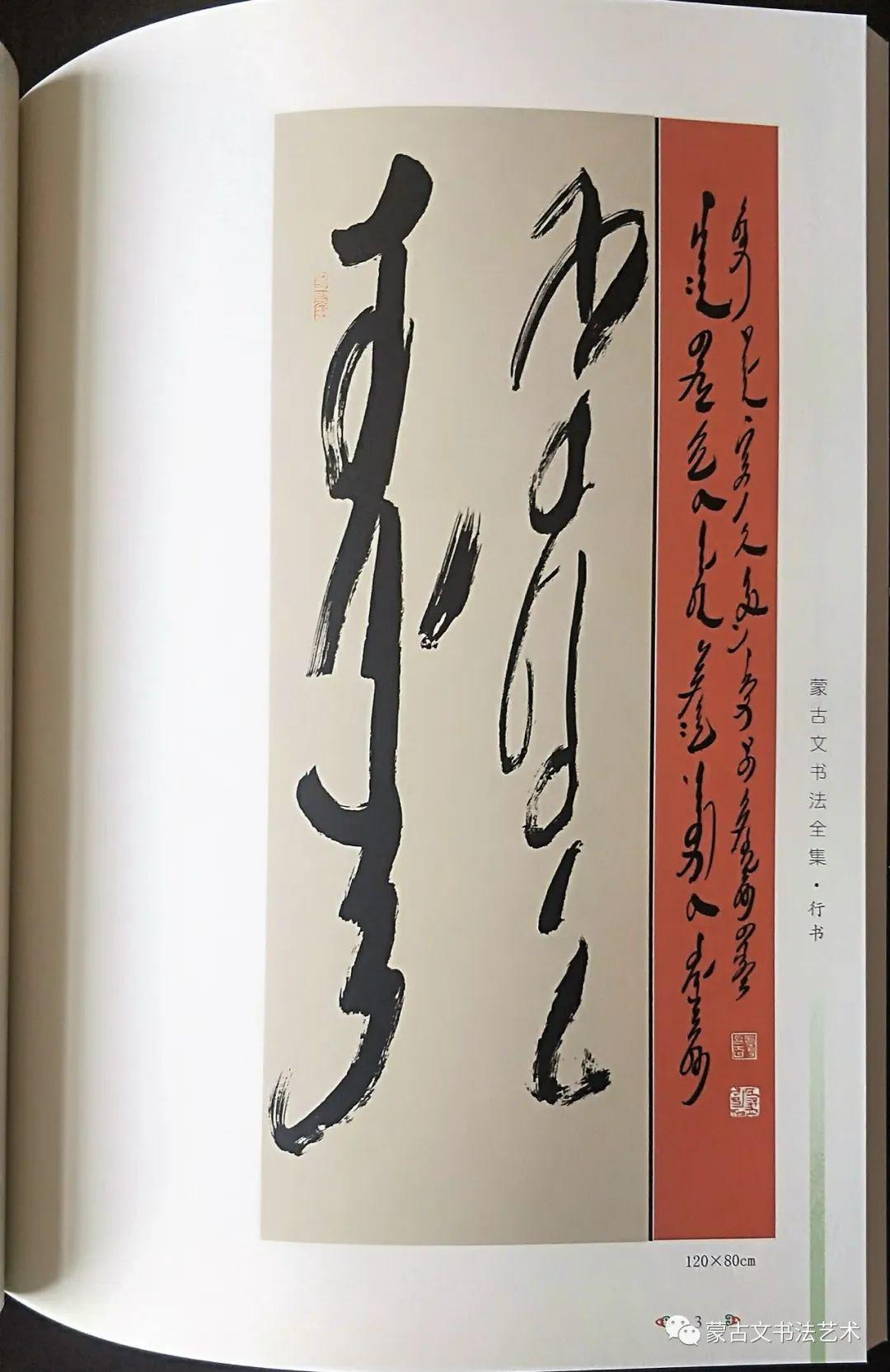 蒙古文书法全集 第13张 蒙古文书法全集 蒙古书法