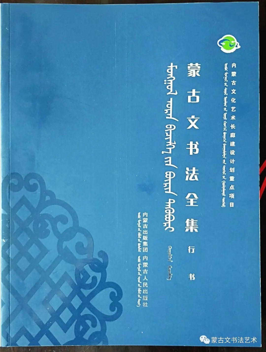 蒙古文书法全集 第11张 蒙古文书法全集 蒙古书法