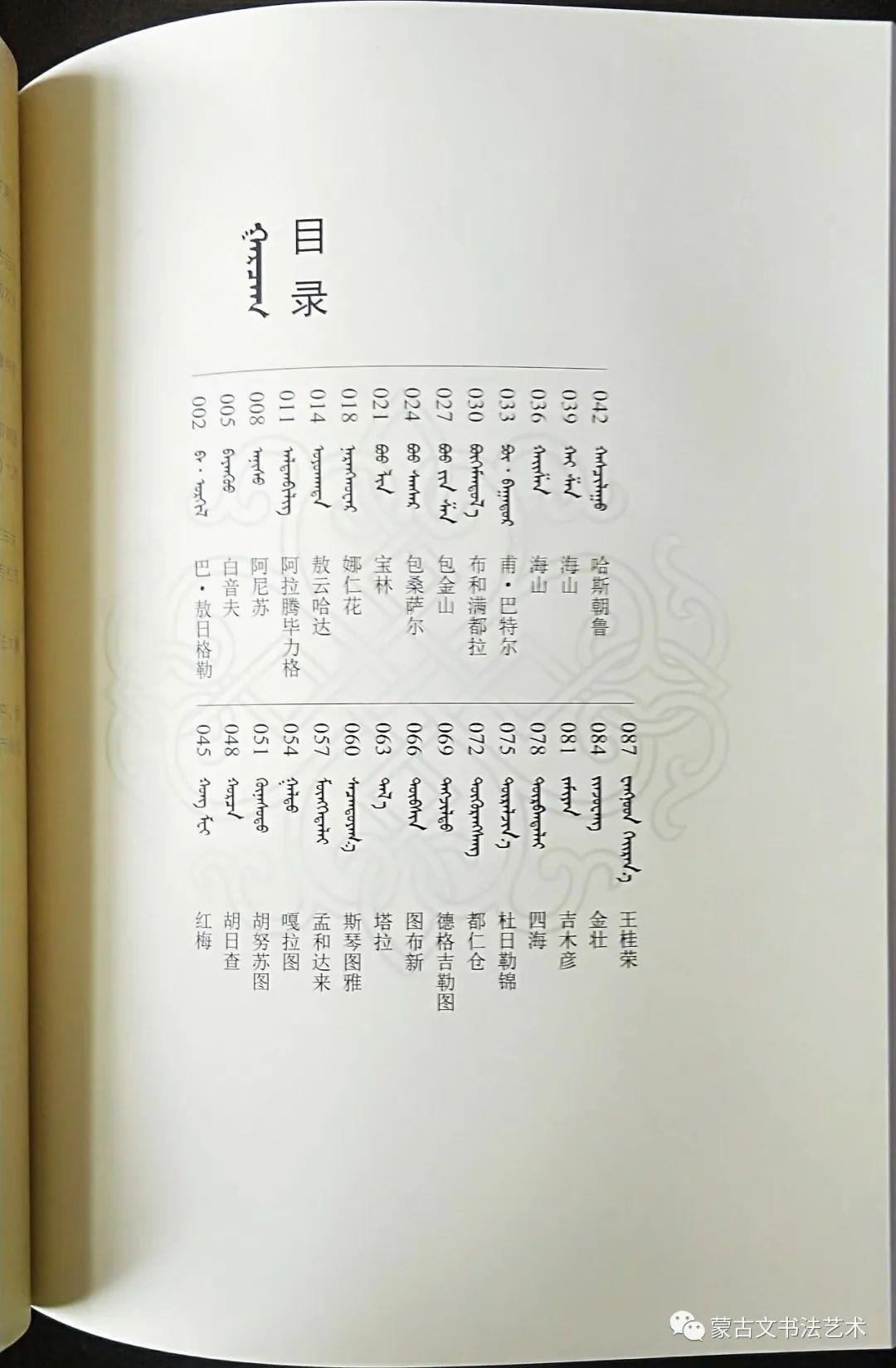 蒙古文书法全集 第17张 蒙古文书法全集 蒙古书法