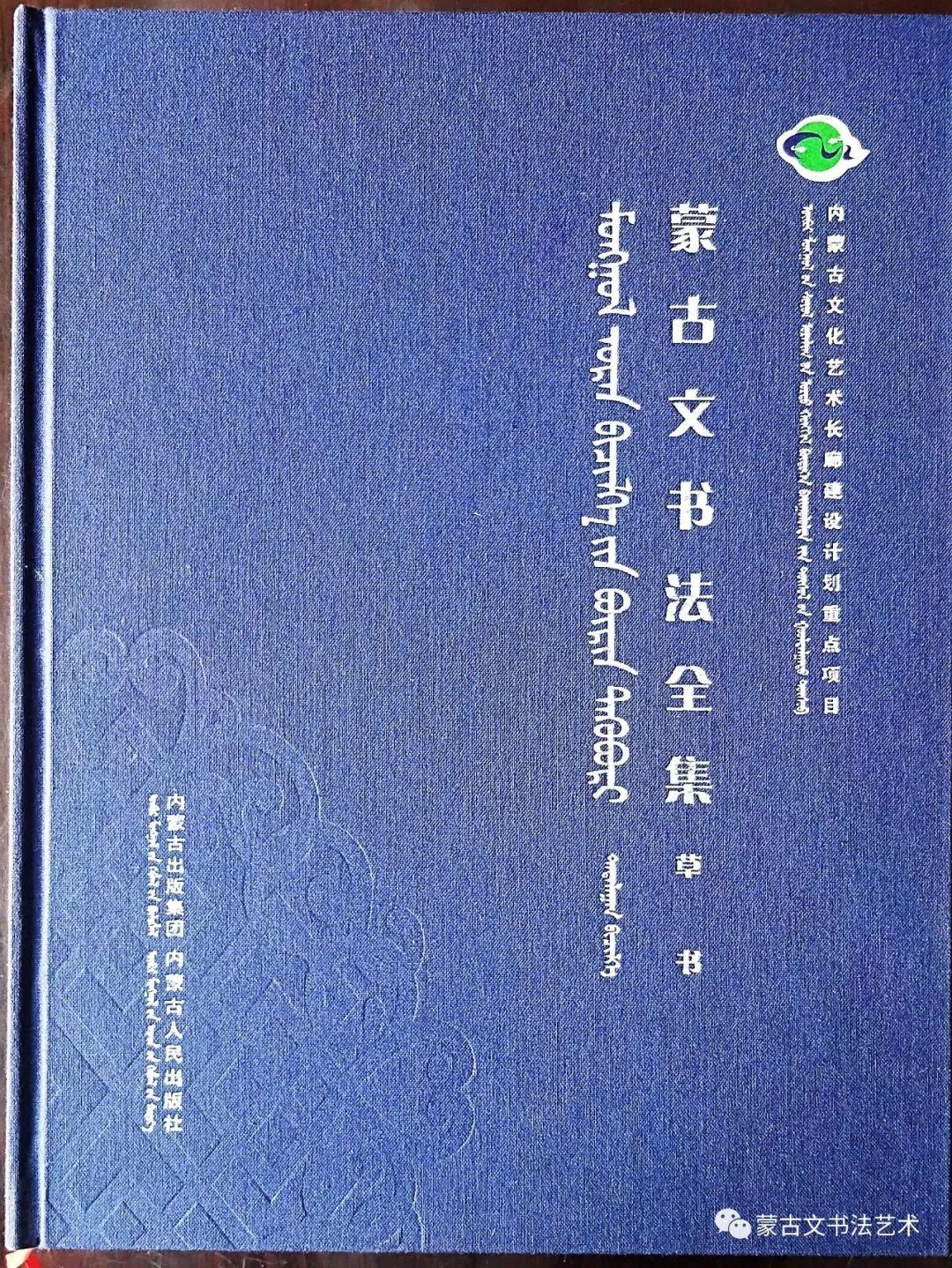 蒙古文书法全集 第16张 蒙古文书法全集 蒙古书法
