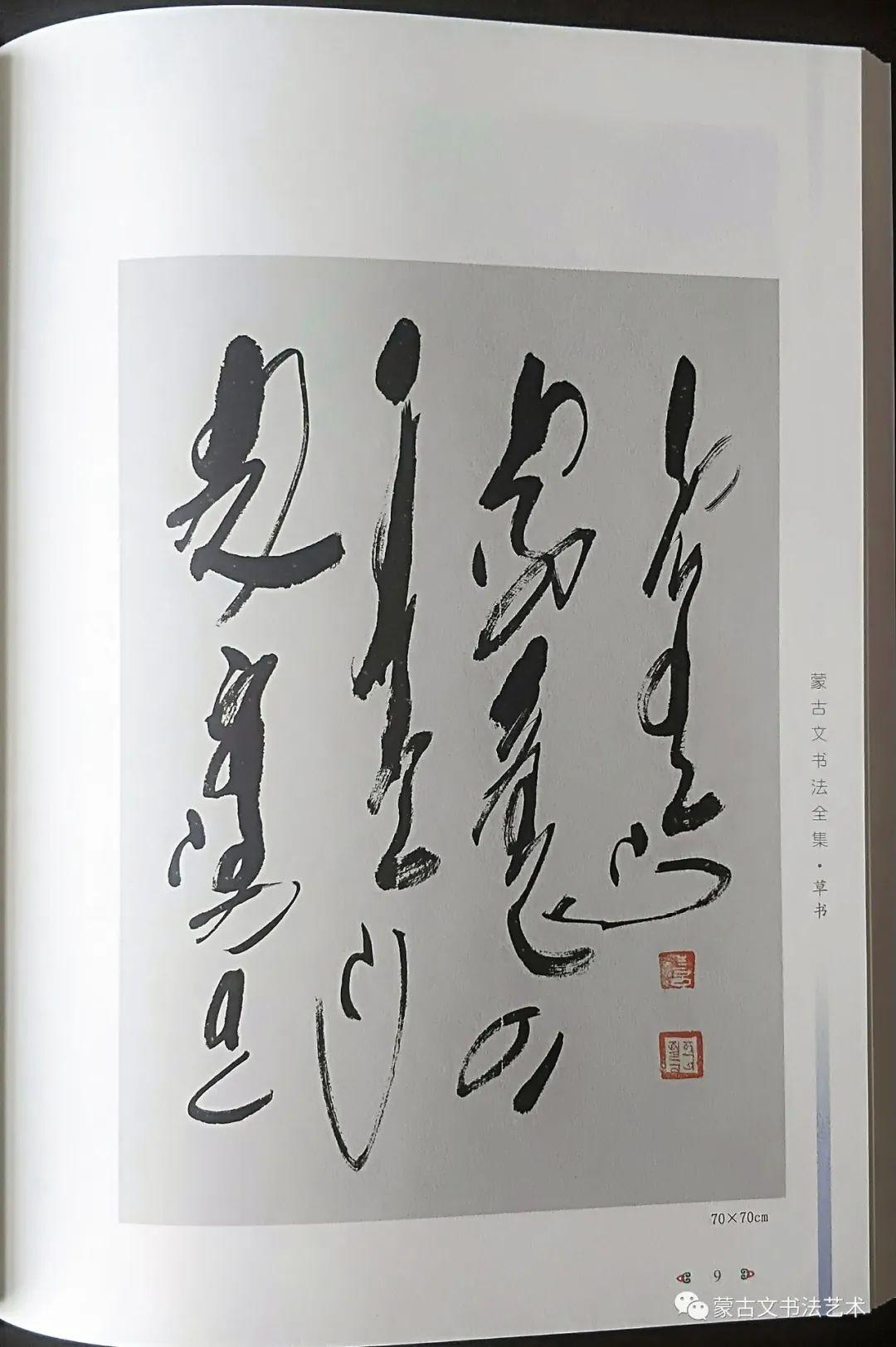蒙古文书法全集 第19张 蒙古文书法全集 蒙古书法