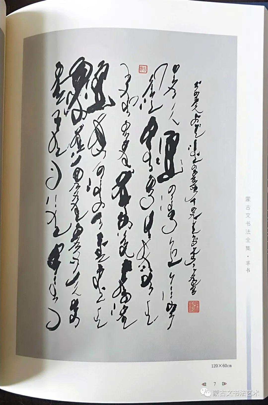 蒙古文书法全集 第18张 蒙古文书法全集 蒙古书法