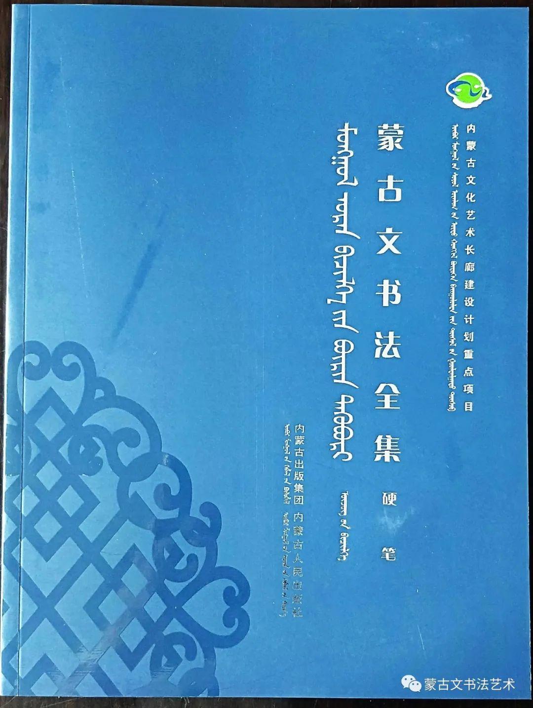 蒙古文书法全集 第21张 蒙古文书法全集 蒙古书法