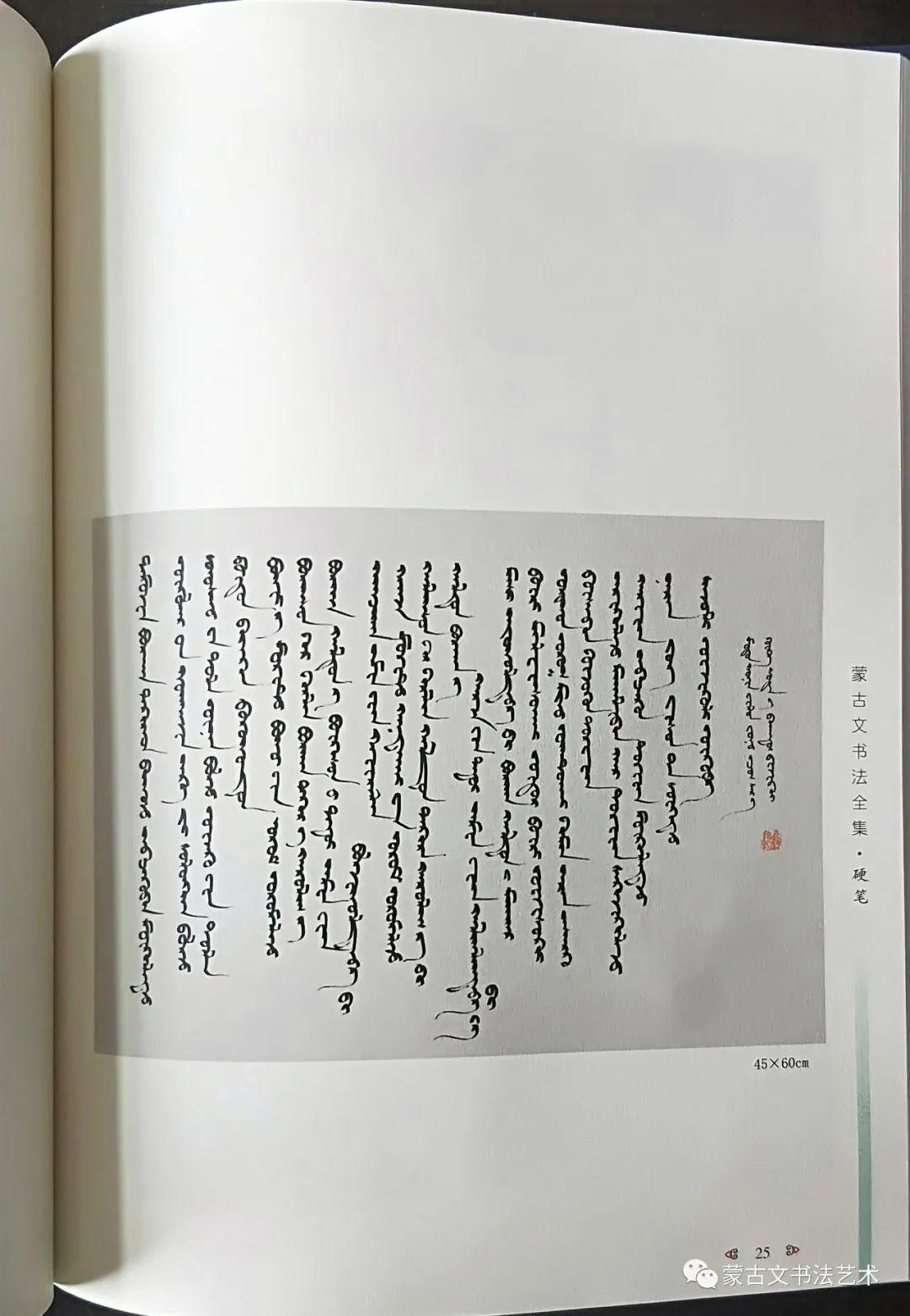 蒙古文书法全集 第24张 蒙古文书法全集 蒙古书法