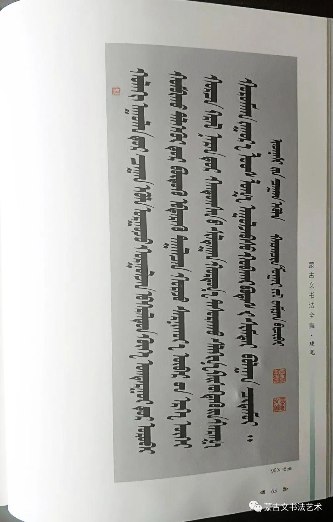 蒙古文书法全集 第23张 蒙古文书法全集 蒙古书法