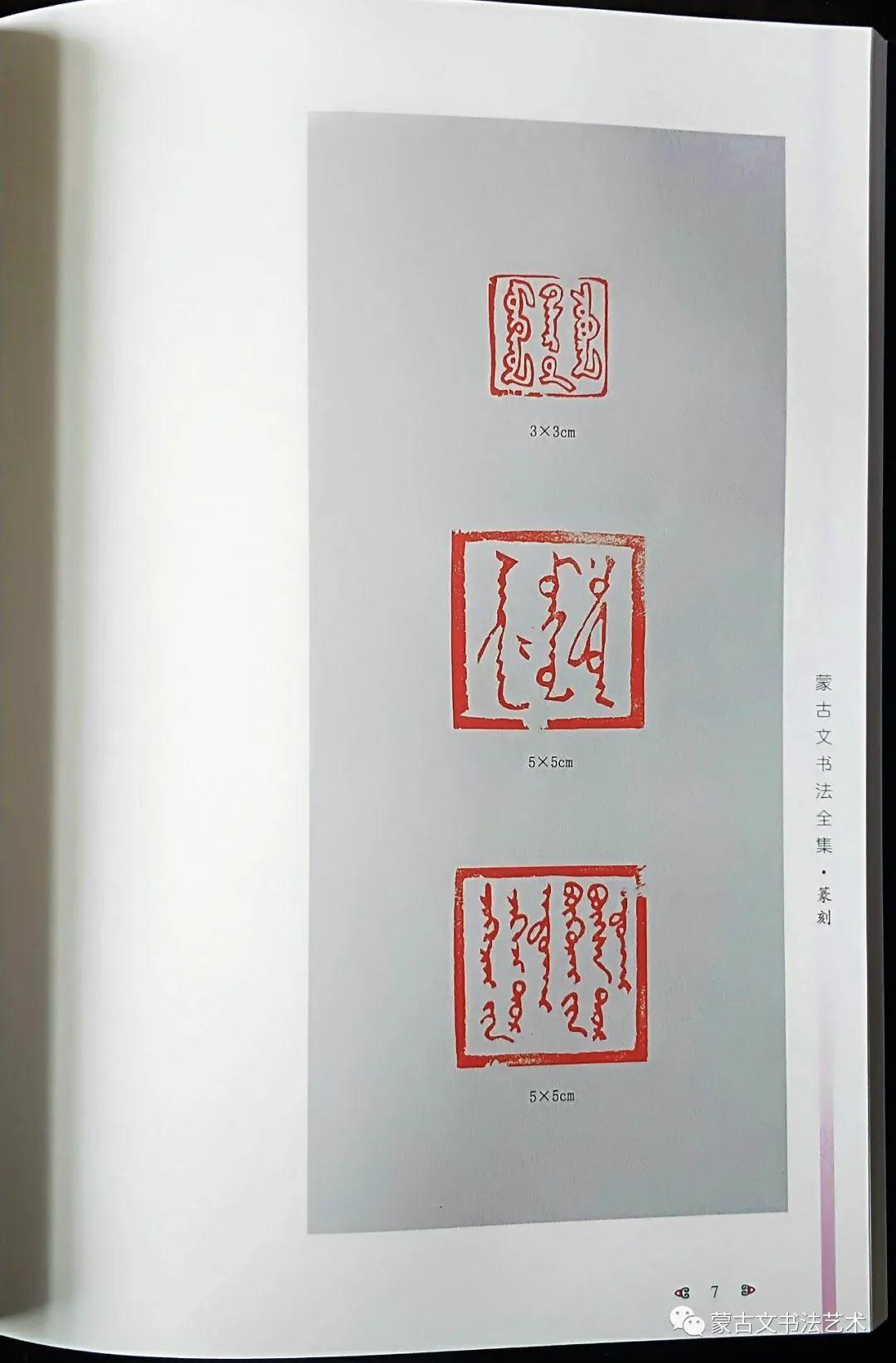 蒙古文书法全集 第28张 蒙古文书法全集 蒙古书法