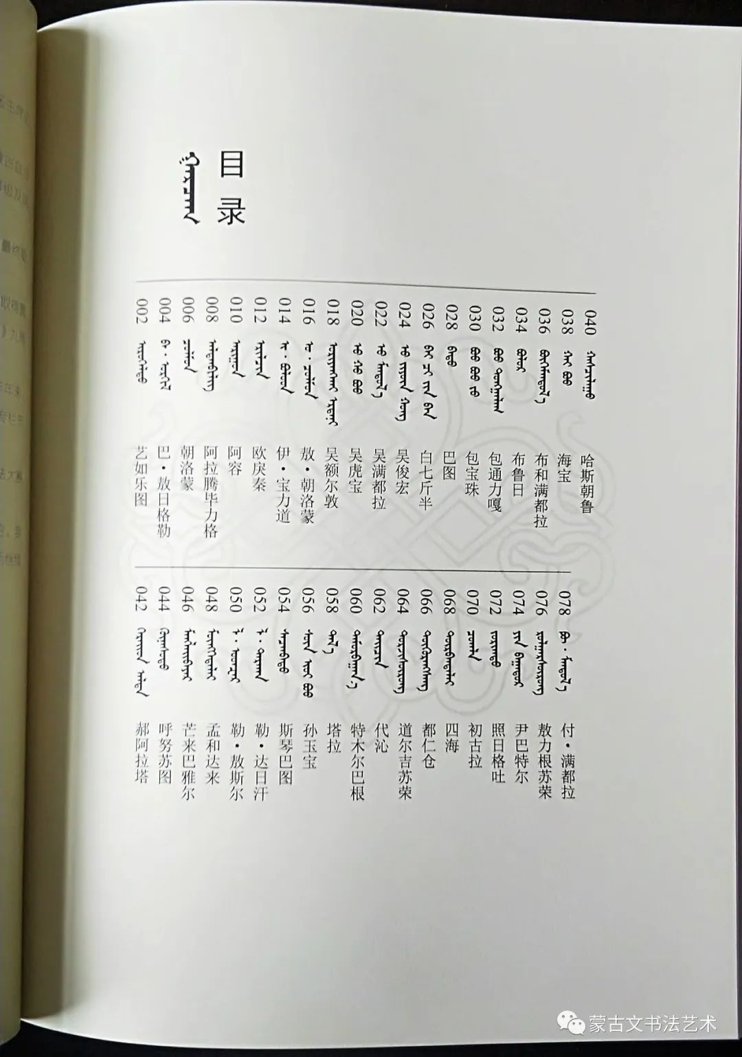蒙古文书法全集 第27张 蒙古文书法全集 蒙古书法