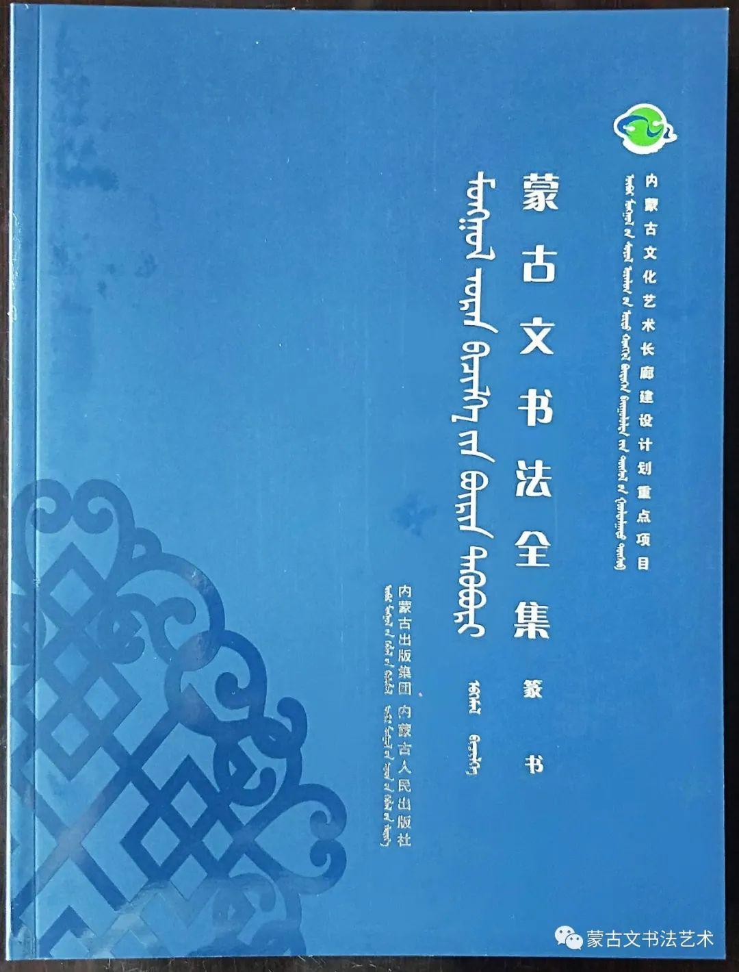 蒙古文书法全集 第31张 蒙古文书法全集 蒙古书法