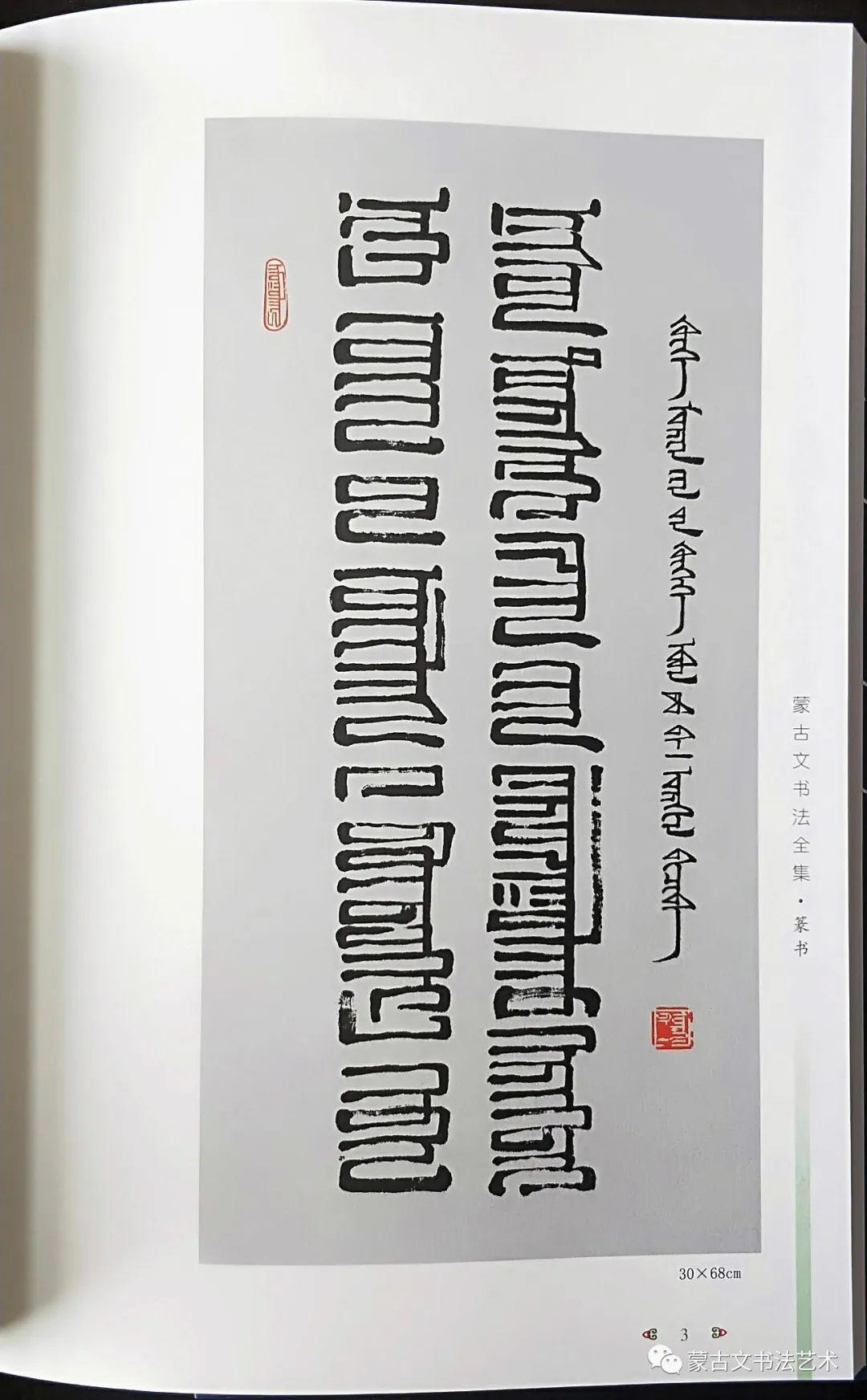 蒙古文书法全集 第33张 蒙古文书法全集 蒙古书法