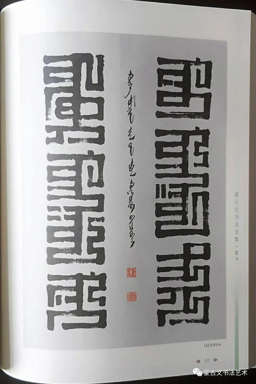 蒙古文书法全集 第34张 蒙古文书法全集 蒙古书法