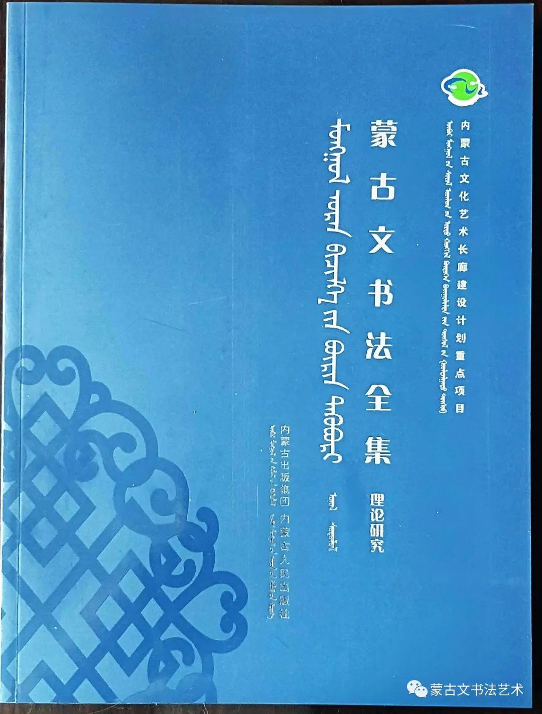 蒙古文书法全集 第36张 蒙古文书法全集 蒙古书法