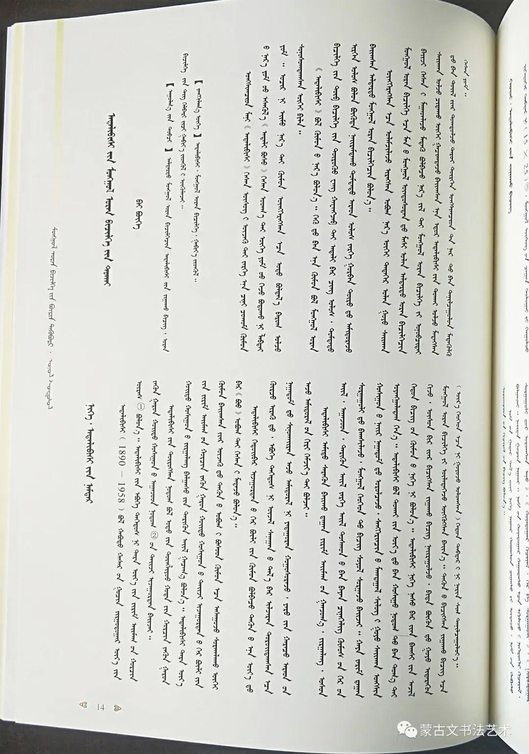 蒙古文书法全集 第38张 蒙古文书法全集 蒙古书法