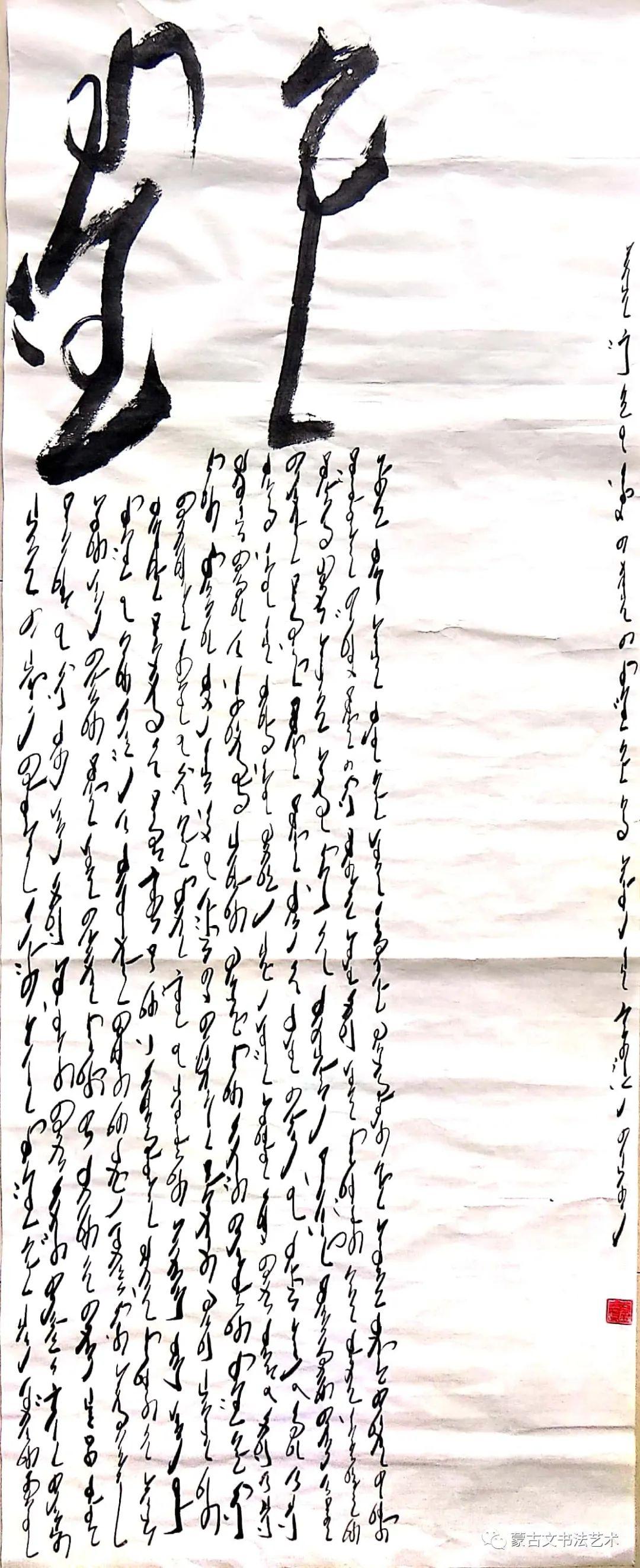 哈斯巴根蒙古文书法 第4张