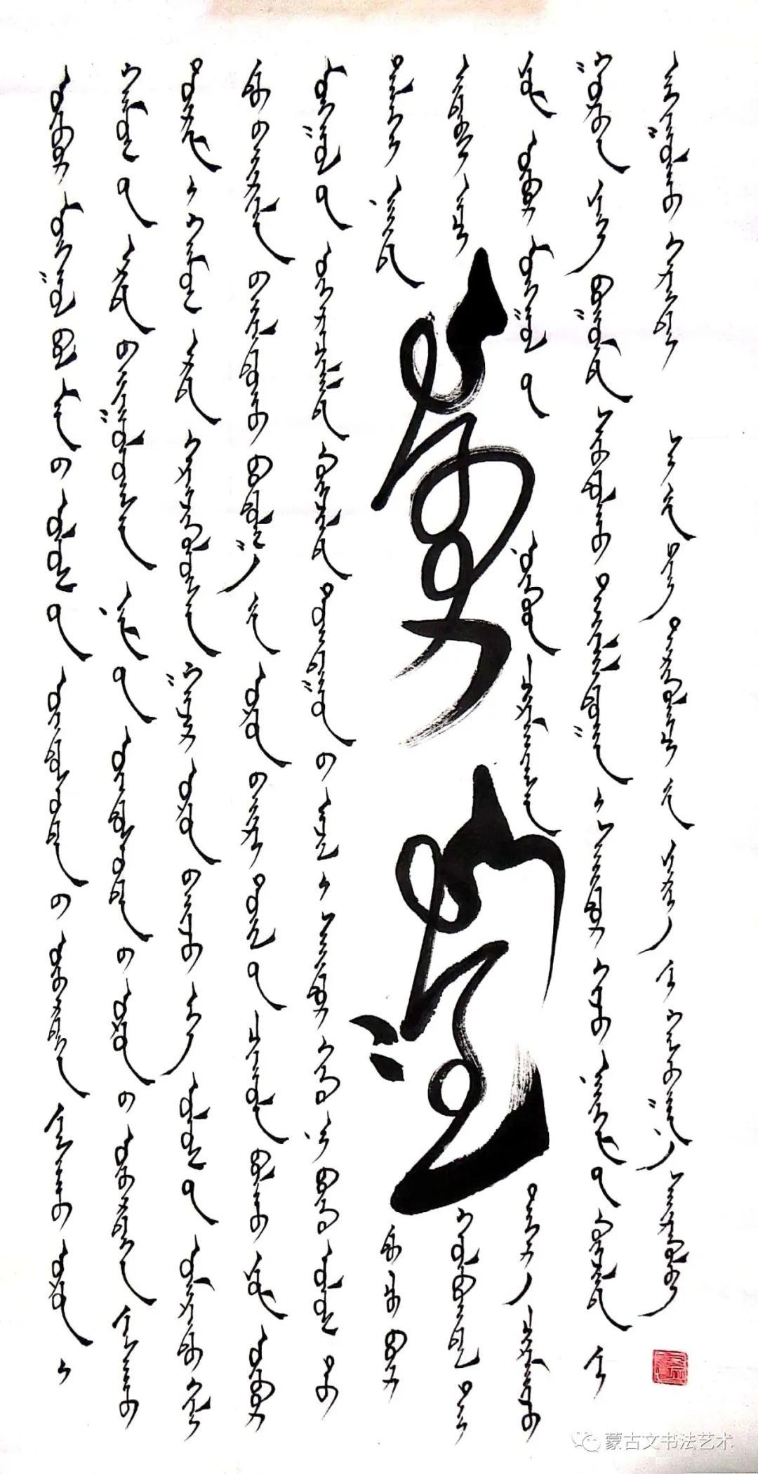哈斯巴根蒙古文书法 第5张