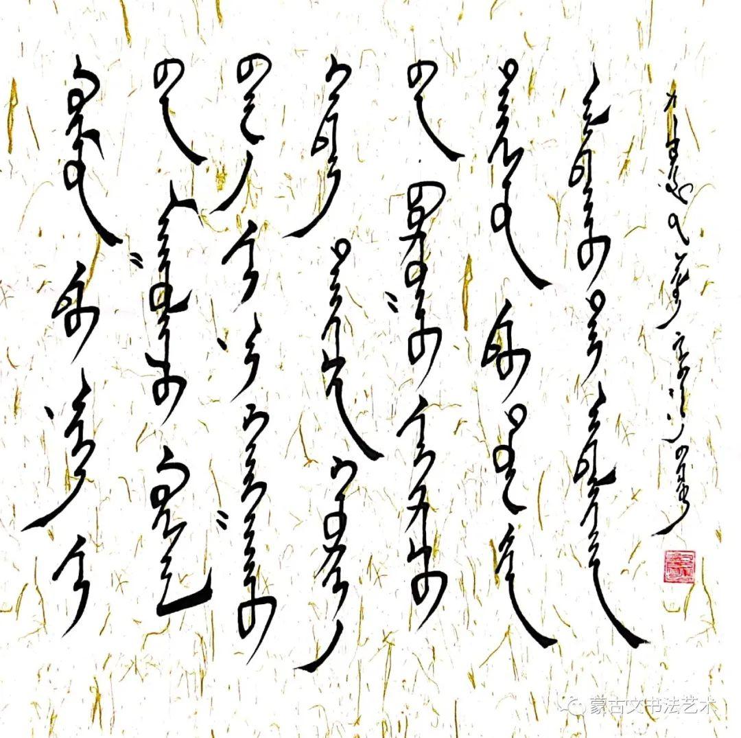哈斯巴根蒙古文书法 第6张