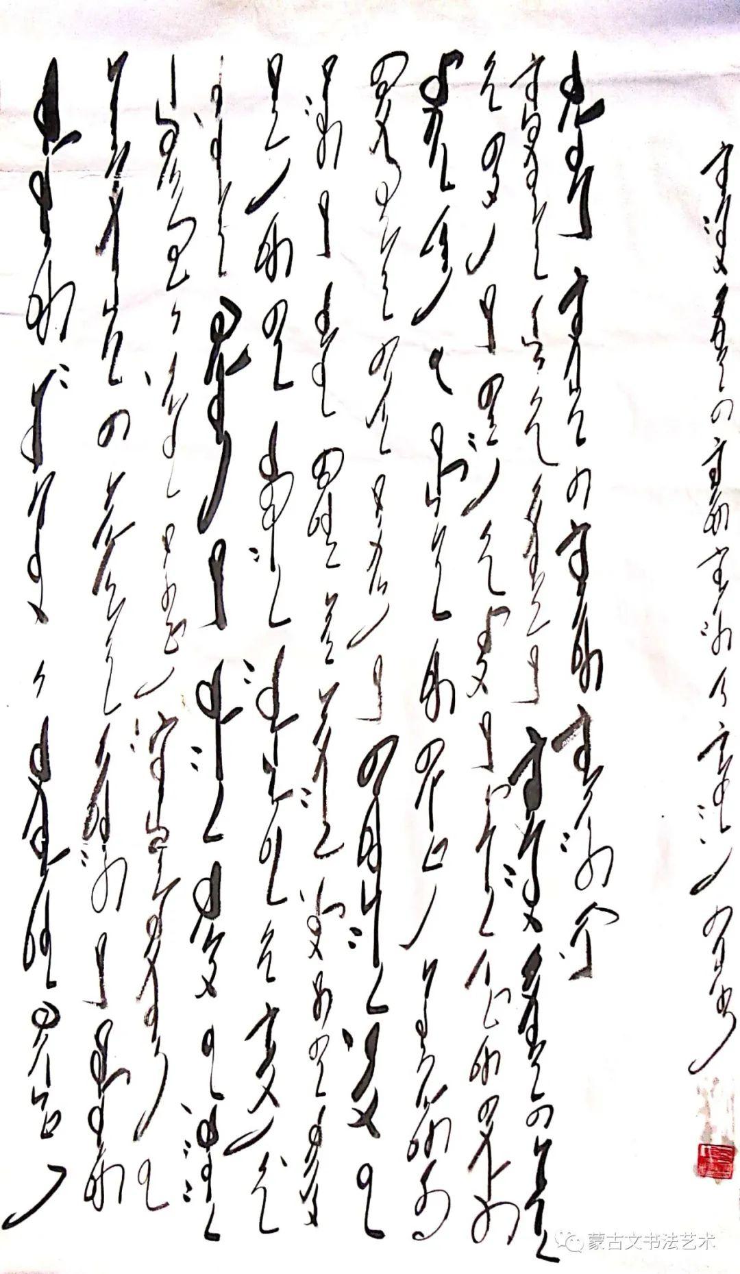 哈斯巴根蒙古文书法 第8张