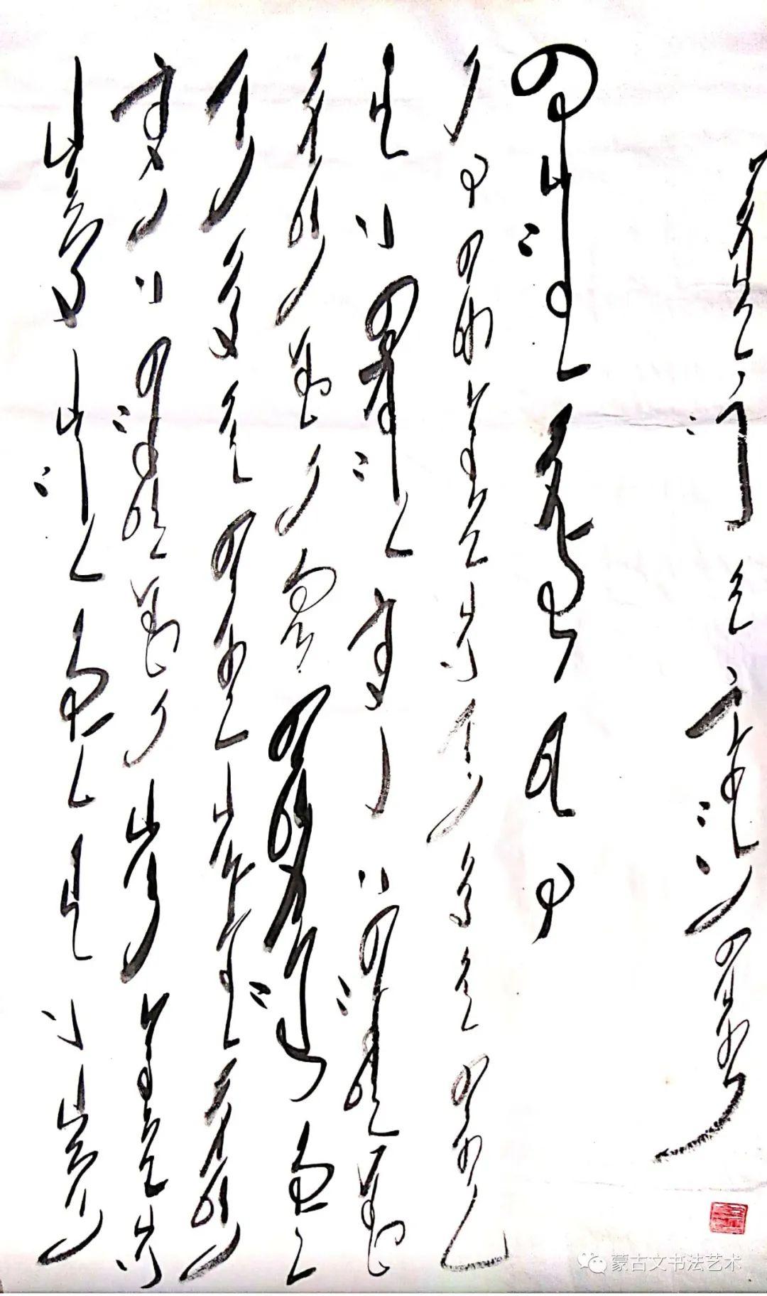 哈斯巴根蒙古文书法 第7张