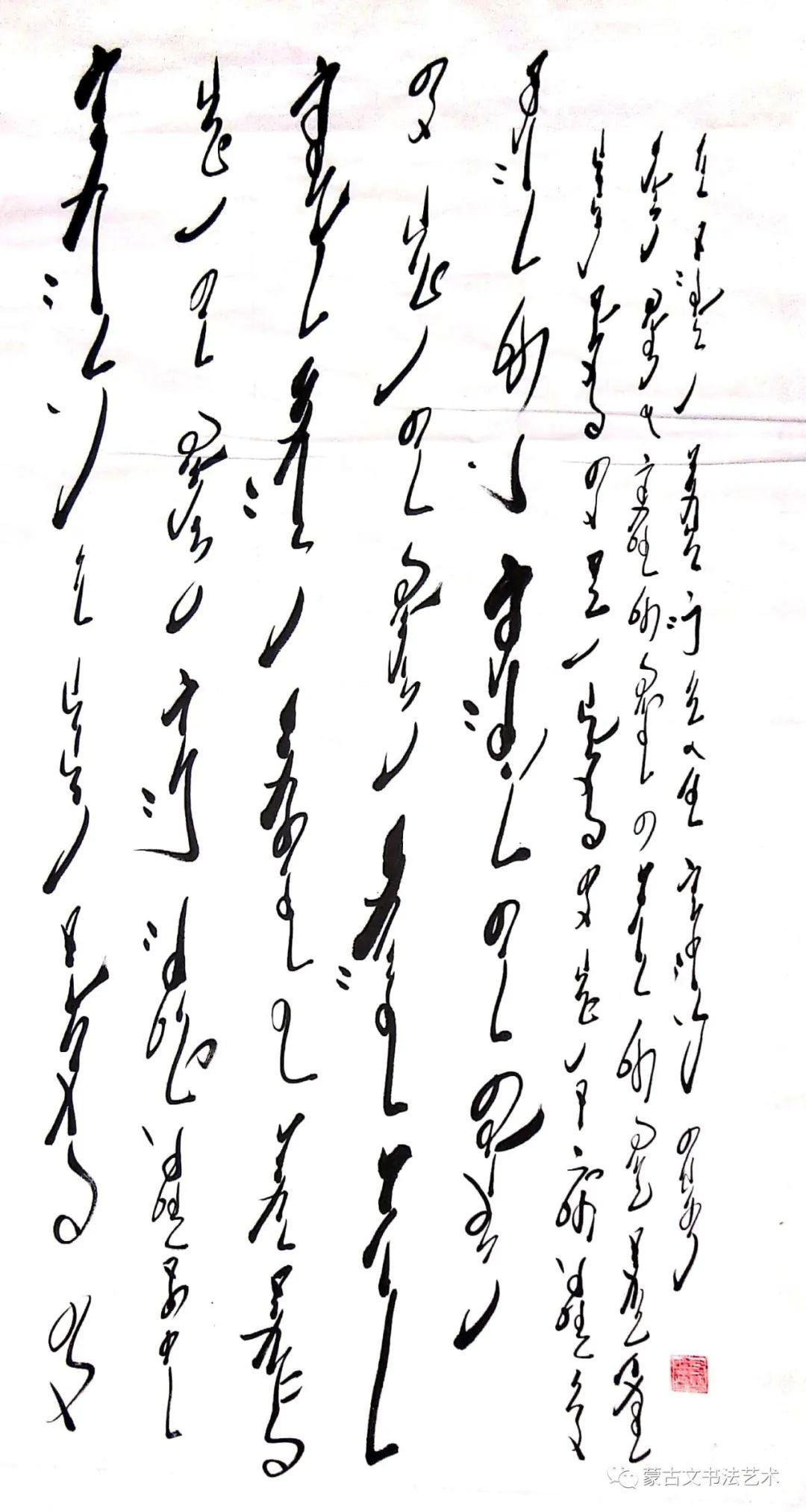 哈斯巴根蒙古文书法 第11张