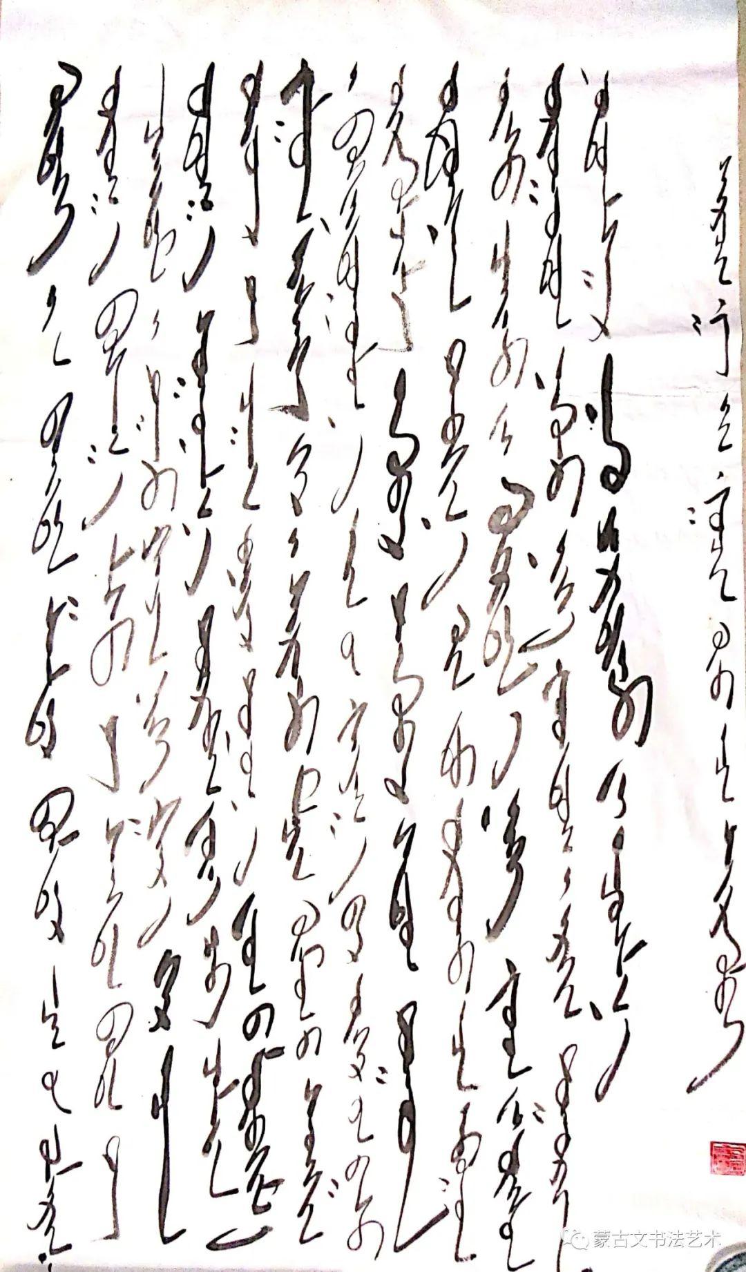哈斯巴根蒙古文书法 第10张