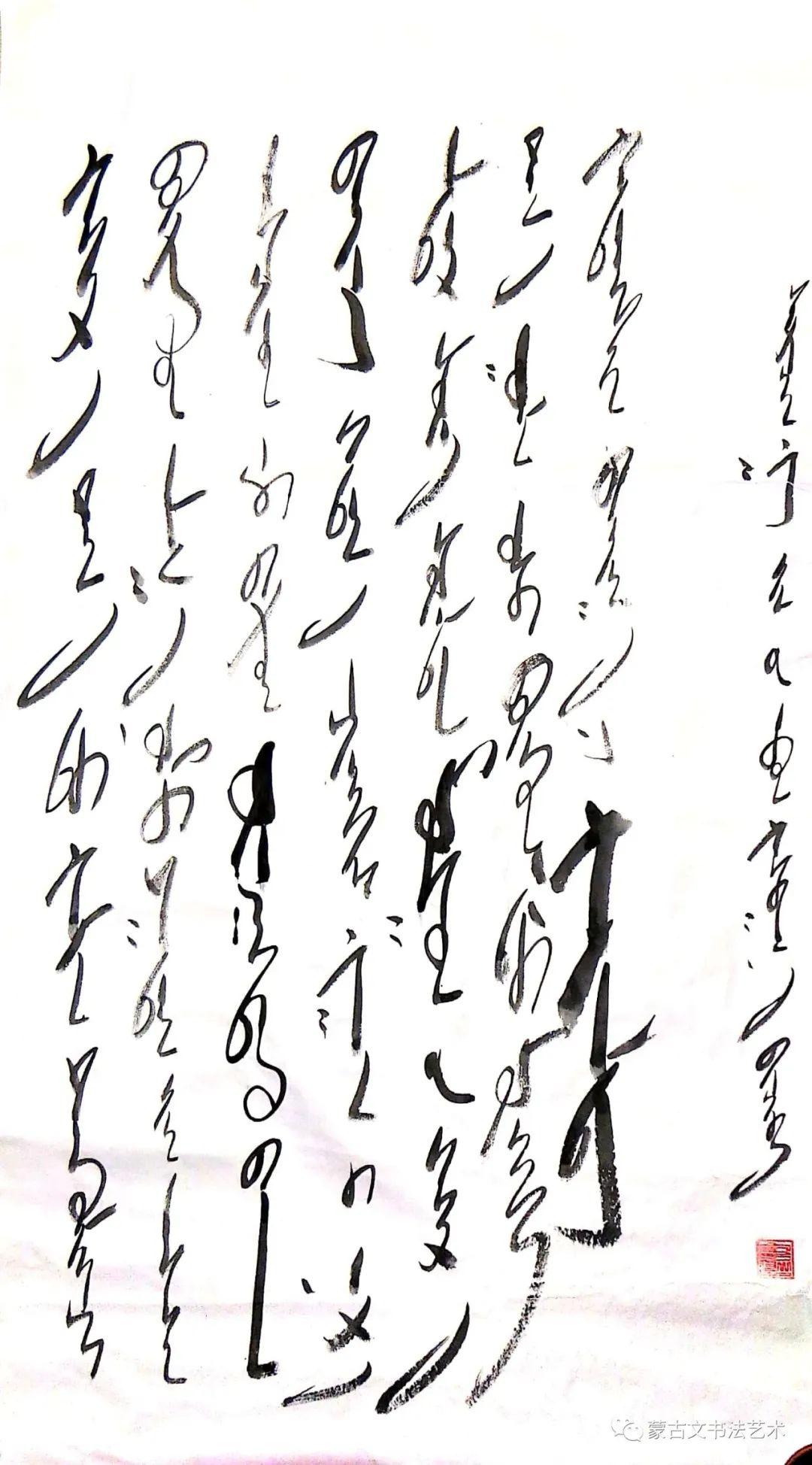 哈斯巴根蒙古文书法 第12张