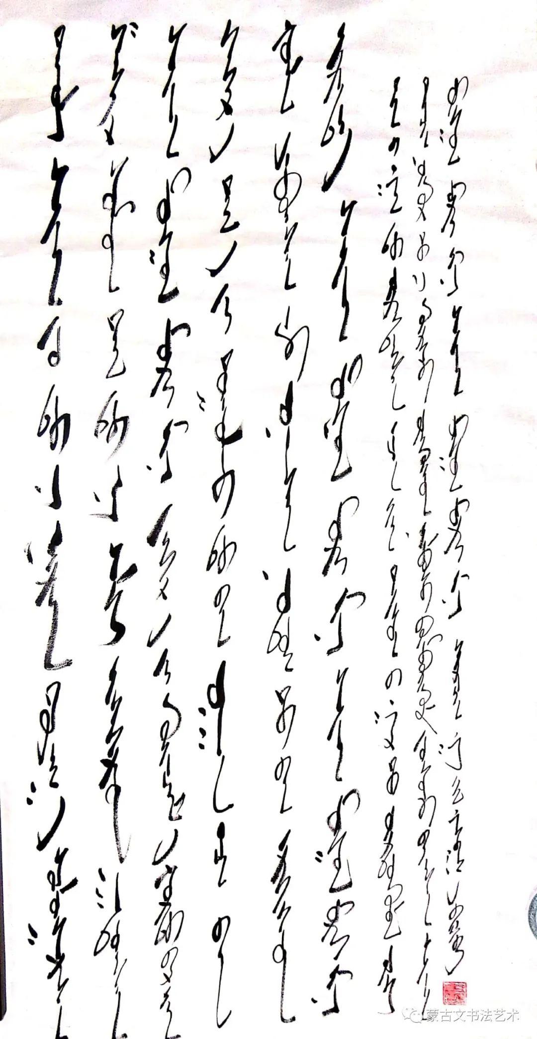 哈斯巴根蒙古文书法 第13张