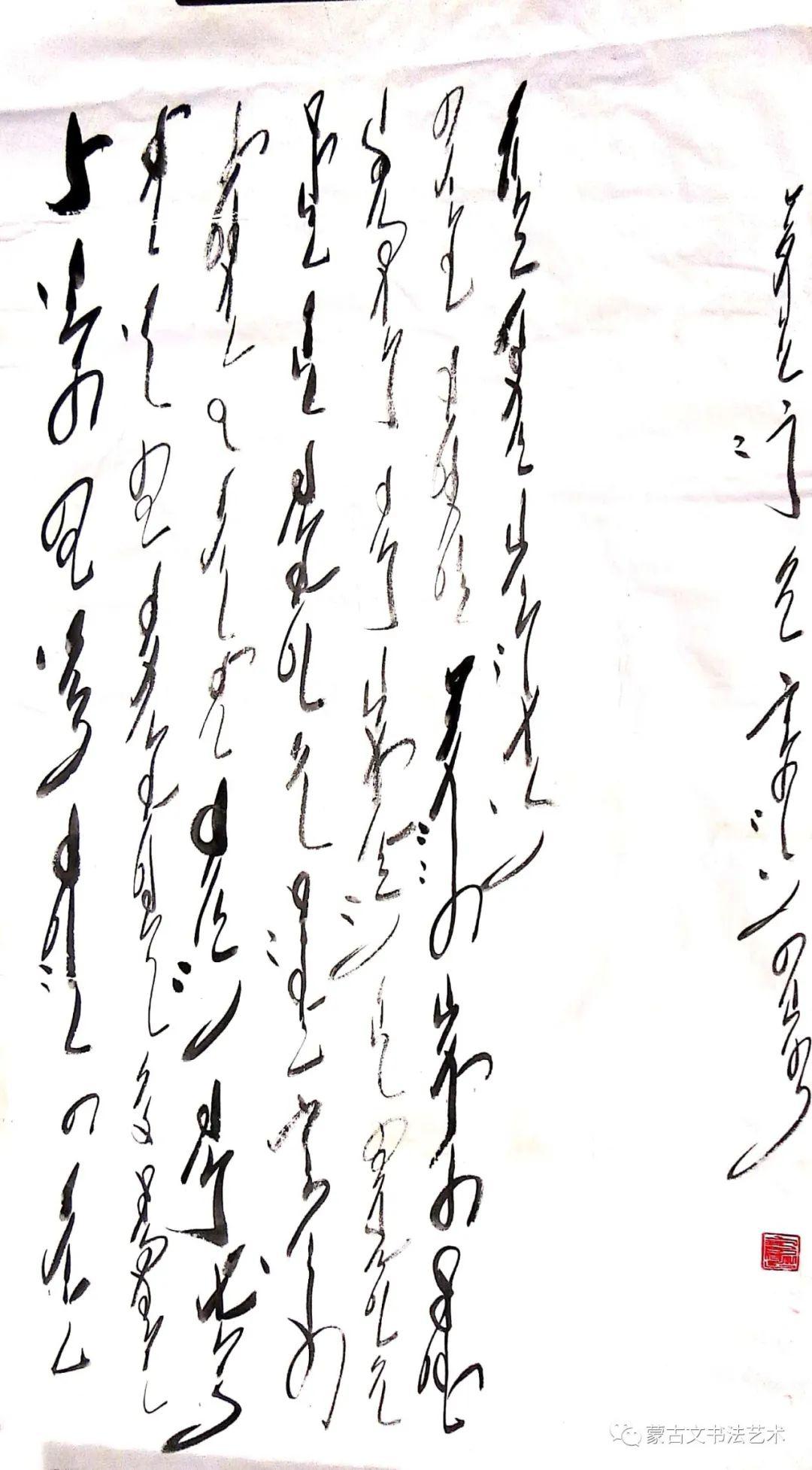 哈斯巴根蒙古文书法 第14张