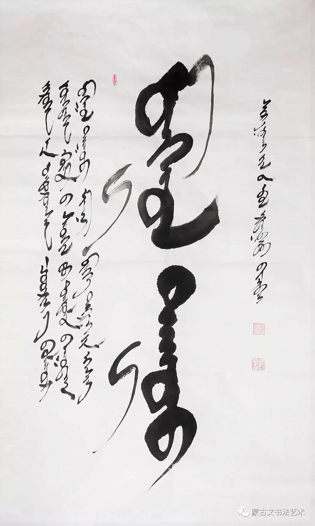 额尔敦巴图蒙古文书法 第4张