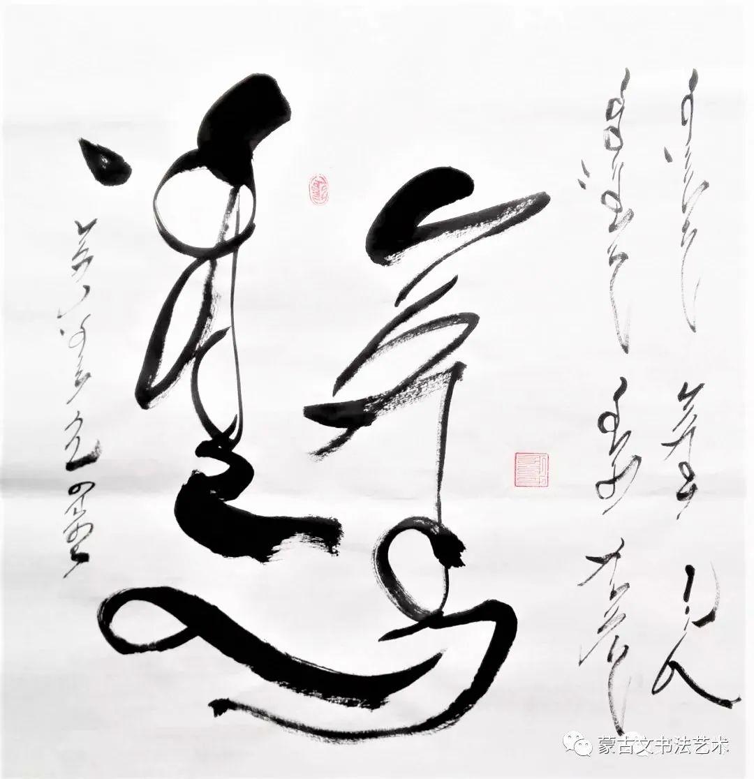额尔敦巴图蒙古文书法 第7张