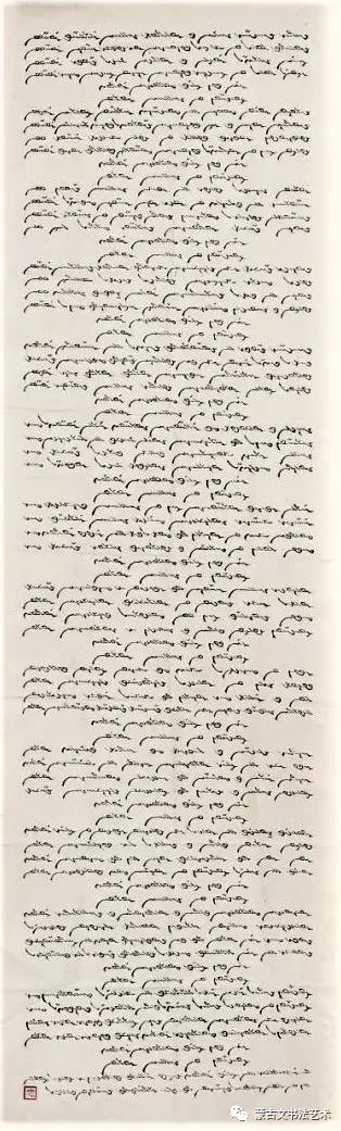 额尔敦巴图蒙古文书法 第10张