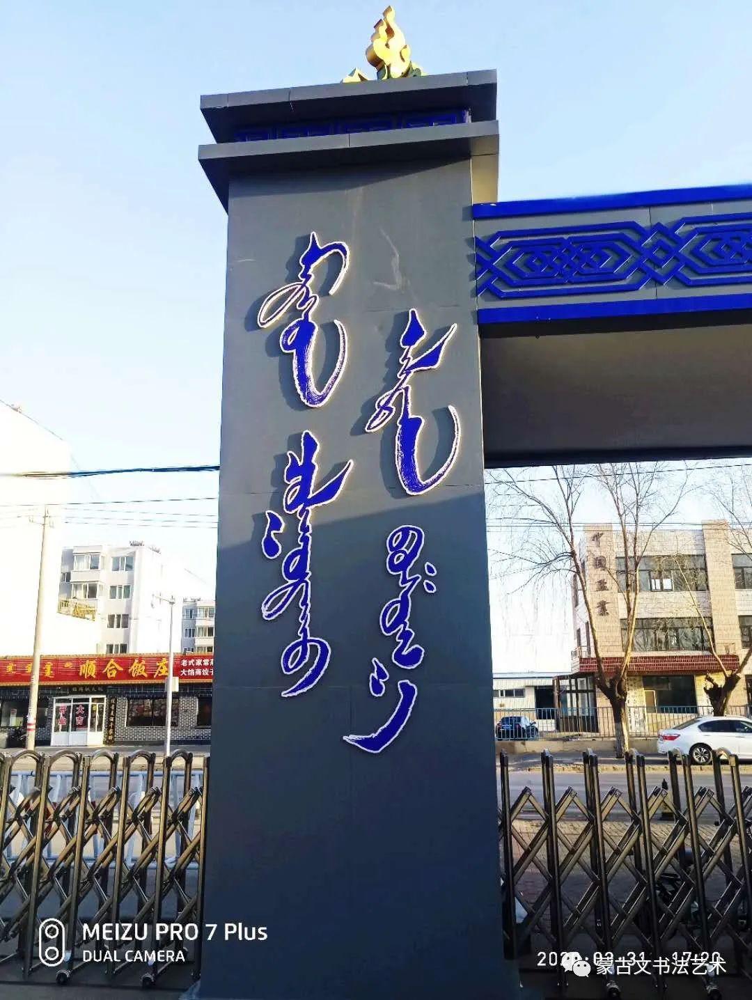 蒙古文书法社会应用展示-韩巴特 第3张 蒙古文书法社会应用展示-韩巴特 蒙古书法