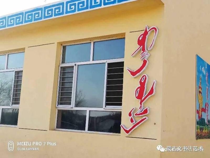 蒙古文书法社会应用展示-韩巴特 第4张 蒙古文书法社会应用展示-韩巴特 蒙古书法
