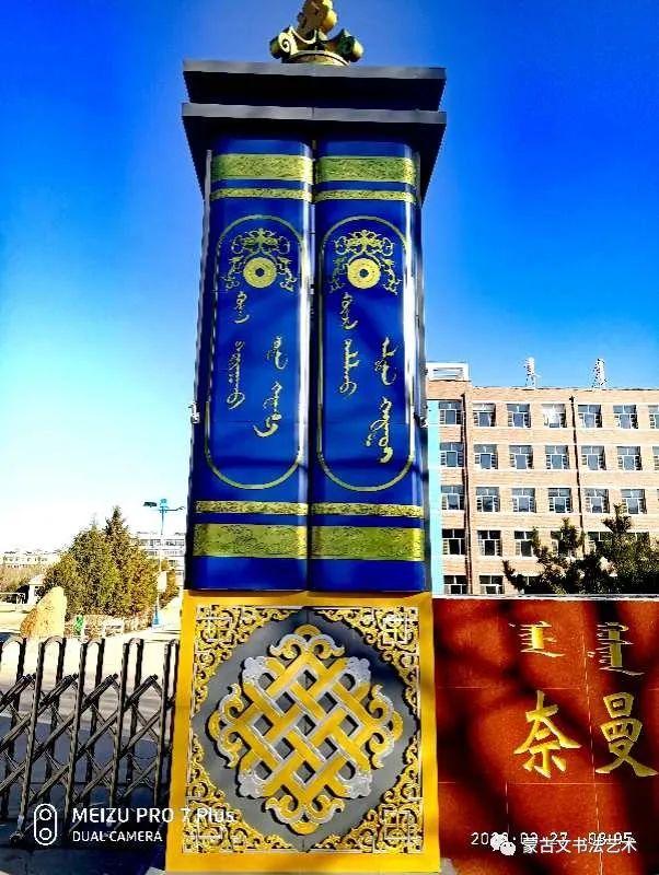 蒙古文书法社会应用展示-韩巴特 第5张 蒙古文书法社会应用展示-韩巴特 蒙古书法