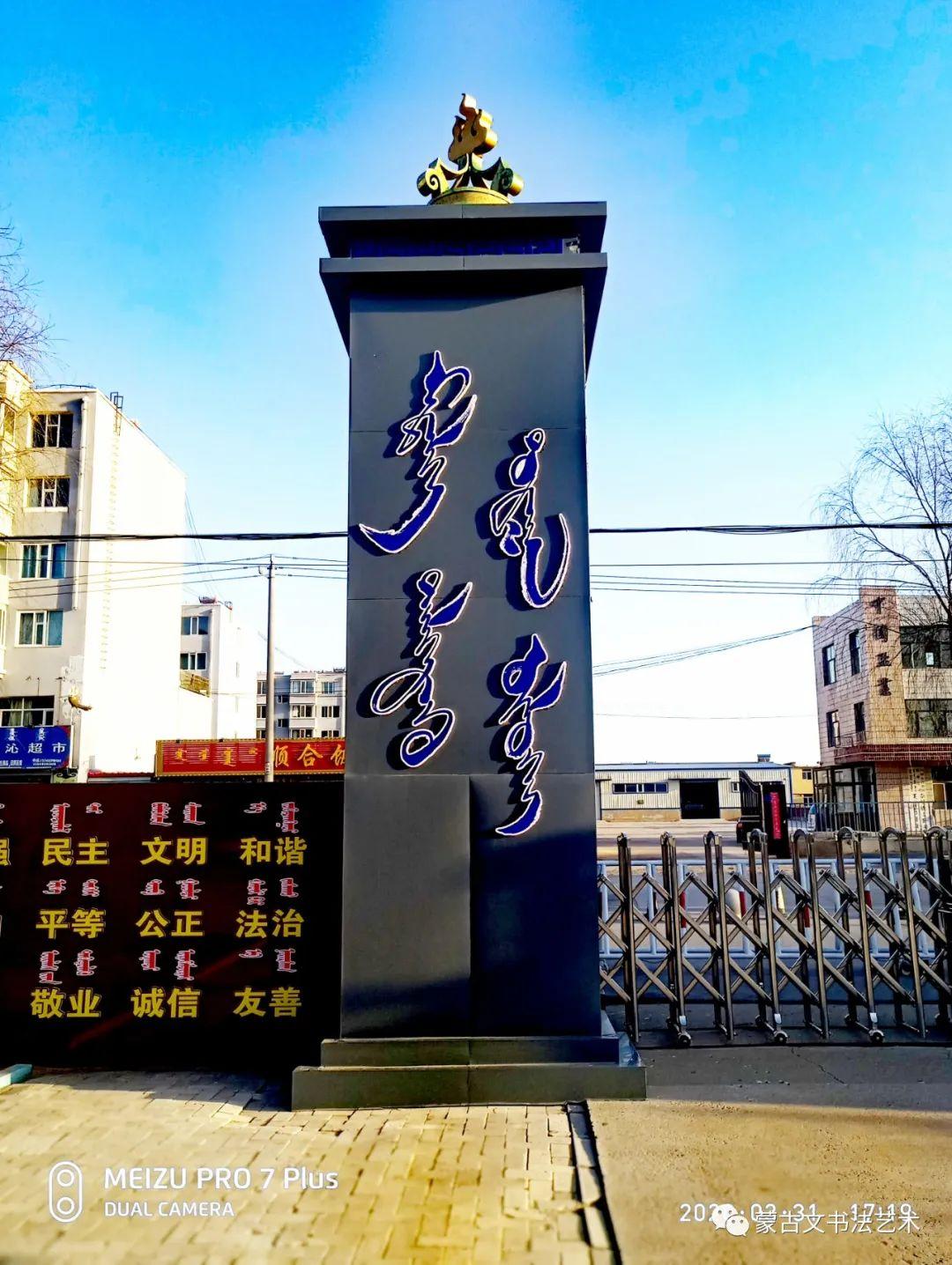 蒙古文书法社会应用展示-韩巴特 第13张 蒙古文书法社会应用展示-韩巴特 蒙古书法