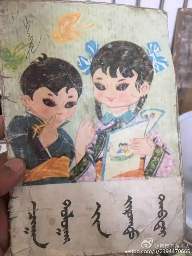 80后90初的蒙古青年、你们还记得吗? 第9张 80后90初的蒙古青年、你们还记得吗? 蒙古文化