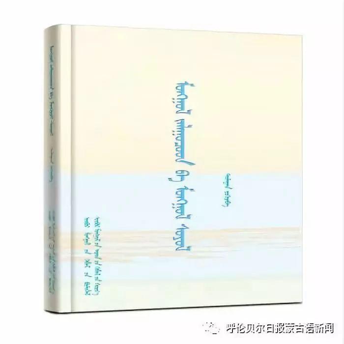 《蒙古青年与蒙古文化》——北大教授多兰寄语青年朋友(Mongol) 第1张 《蒙古青年与蒙古文化》——北大教授多兰寄语青年朋友(Mongol) 蒙古文化