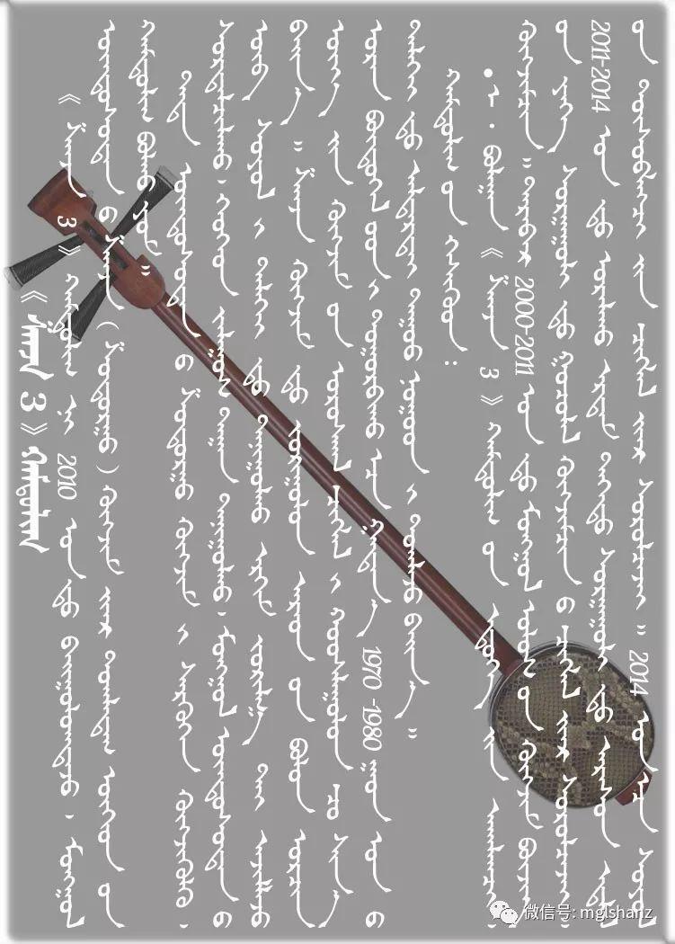 三弦丨Shanz3-《Judar》 第3张 三弦丨Shanz3-《Judar》 蒙古音乐