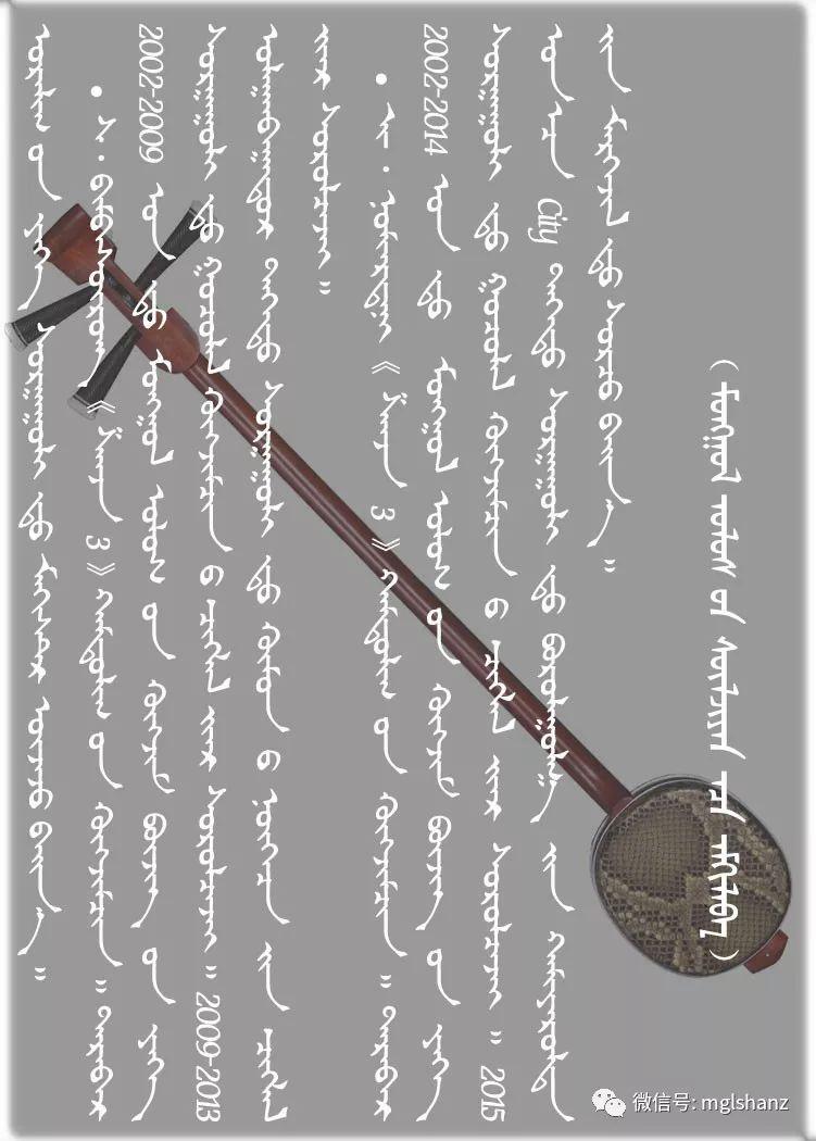 三弦丨Shanz3-《Judar》 第4张 三弦丨Shanz3-《Judar》 蒙古音乐