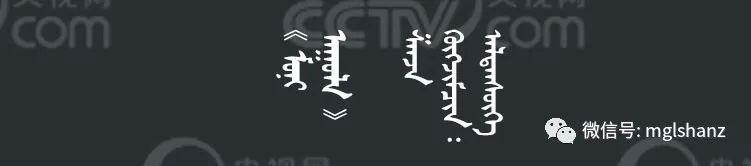 三弦丨阿拉腾苏和三弦独奏音乐会(二)《毛尼乌拉》 第1张