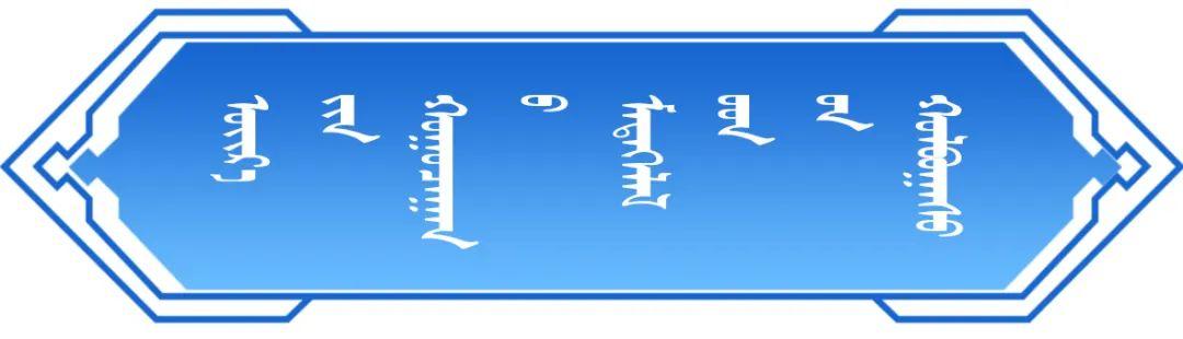 一年20份订单!牧民纯手工打造的蒙古族头饰广受欢迎 第20张