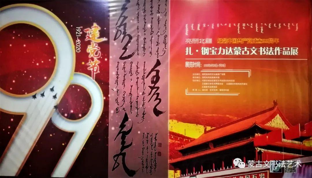 亮丽北疆,纪念建党99周年钢宝力达蒙古文书法展在呼市举行 第1张